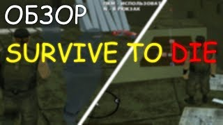 ОБЗОР ПРОЕКТА   SURVIVE TO DIE [Выживание]