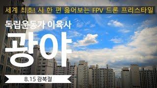 광야 - 이육사 / 8.15 광복절 기념, 독립운동가 시 한 편 읊어보기 / FPV 드론 프리스타일