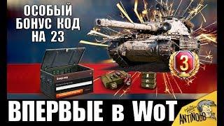 УРА! БОНУС КОД ВСЕМ НА 23 ФЕВРАЛЯ WoT! ОСОБЫЙ БОНУС В АНГАРЕ World of Tanks