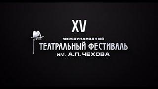 Видеогид по спектаклям XV Чеховского фестиваля