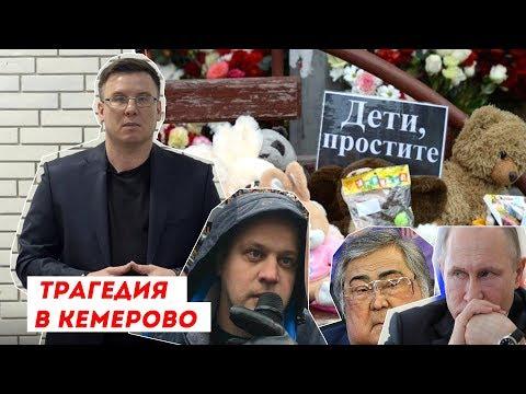 Экс-депутат из Челнов Еретнов сравнил трагедию в Кемерове с пожаром в казанском «Адмирале»
