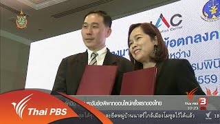 ชั่วโมงทำกิน - Social Biz : ทอล์คดีดี ระงับข้อพิพาทออนไลน์ครั้งแรกของไทย (15 มิ.ย. 59)