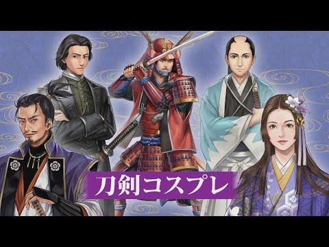 刀剣コスプレ|イラスト YouTube動画