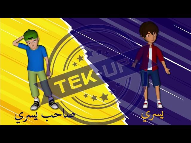 SA7EB YOSRI EP01