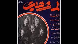 تحميل اغاني 02 - Lemchaheb - Amana (أمانة) (1975) MP3