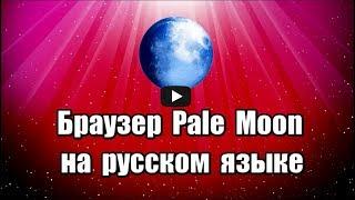Браузер Pale Moon на русском языке на основе Firefox, быстрый, безопасный и легкий в использовании браузер.  Скачать браузер Pale Moon: https://progipk.blogspot.com/2019/10/pale-moon.html  Видео обзор, как скачать, установить и