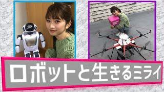 ロボットと生きるミライ