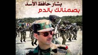 بصمنالك بالدم للقائد بشار حافظ الأسـد تحميل MP3