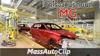 MG เปิดโรงงานประกอบรถยนต์แห่งใหม่ MG ZS เป็นคันแรกของไลน์ผลิต