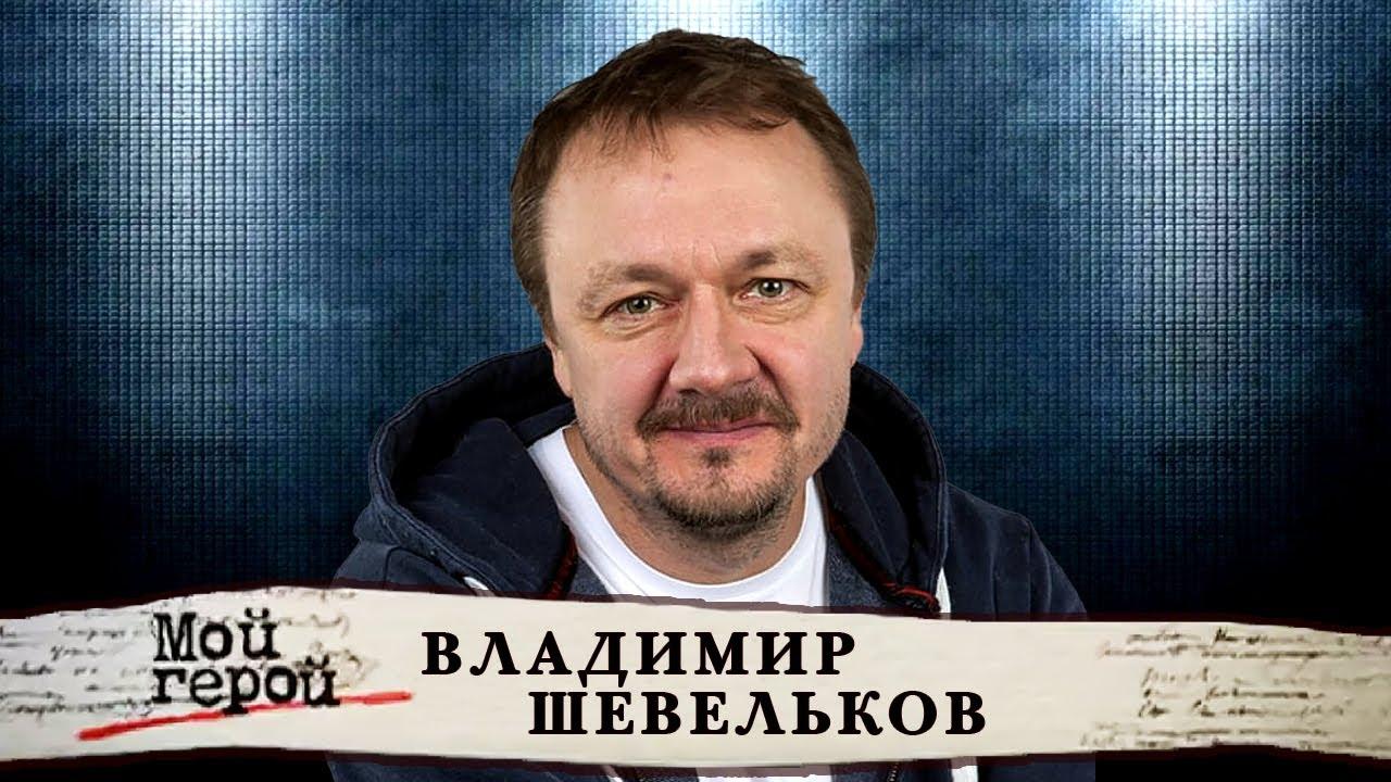 Владимир Шевельков о первых шагах в кино, работе режиссером и встрече с Любовью Полищук