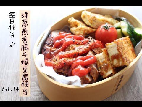 lunch-box preparing | 我的每日便当:洋葱煎香肠与烧豆腐便当 Onion & Sausage bento with cucumber salad