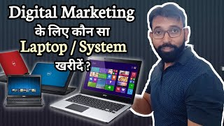 Which Laptop is Best For Digital Marketing | Laptop Configuration For Digital Marketing
