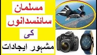 Famous Inventions of Muslim Scientists - You Wont Believe