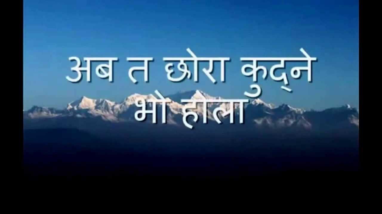 Nepali karaoke music track song asare mahinama - YouTube