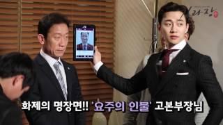 김과장 - [13,14회 메이킹] TQ그룹 경리부 들어 가고싶습니다! 분위기 너무 좋아요~~!!