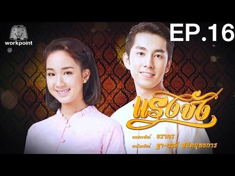 แรงชัง (รายการเก่า) | แรงชัง | EP.16 | 29 พ.ย. 59 Full HD