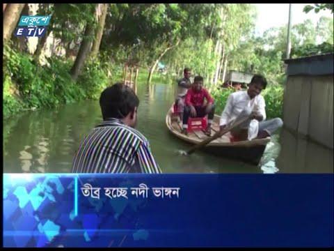 নদ- নদীর পানি কমা শুরু হলেও তীব্র হয়েছে ভাঙ্গন | ETV News