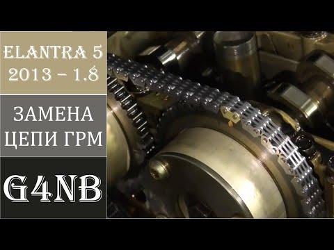 Замена цепи ГРМ на хендай єлантра / Hyundai Elantra / 5 поколения 1,8л G4NB
