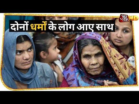 Delhi हिंसा के दौरान एक दूसरे के मदद के लिए हिन्दू-मुस्लमान आए साथ | Dastak | Aaj Tak HD
