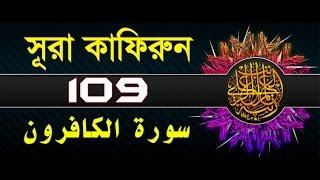 Surah Al-Kafirun With Bangla Translation - Recited By Mishari Al Afasy