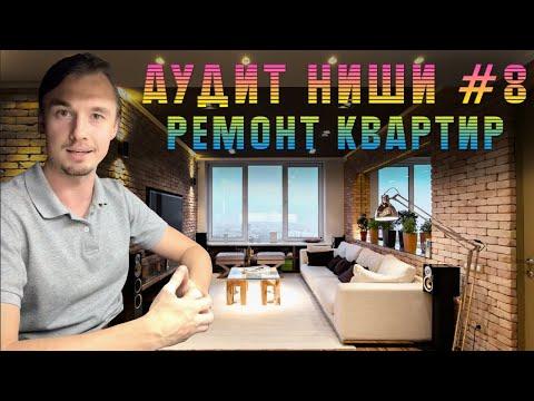 Аудит ниши #8   Ремонт квартир   Разбор: Лендингов. Сайтов. Яндес Директ.