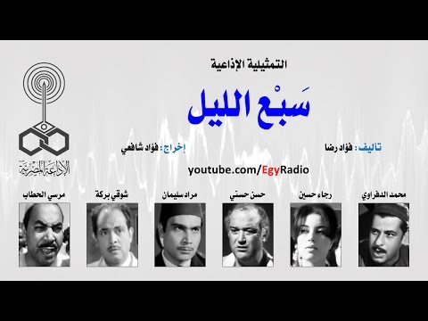 التمثيلية الإذاعية׃ سَبْع الليل