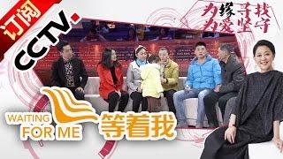 《等着我》20160611期 端午节特别节目精编版·亲情篇 | CCTV