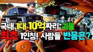 역대 최초 10억 괴물차 g700 6x6 1인칭으로 서울시내 운전! 사람들 반응이..ㅋㅋㅋ