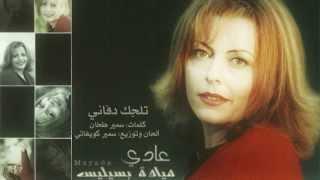 دفاني ميادة Mp3 بسيليس Mayada Daffani Audio Télécharger Taljak تلجك Bsilis Official