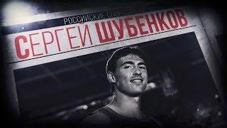 """Сергей Шубенков: """"Я не могу себе позволить дать слабину"""""""