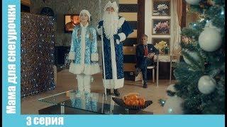 """НОВОГОДНЯЯ ПРЕМЬЕРА! """"Мама для снегурочки"""" 3 серия (2017) МЕЛОДРАМА Русские мелодрамы 2017"""