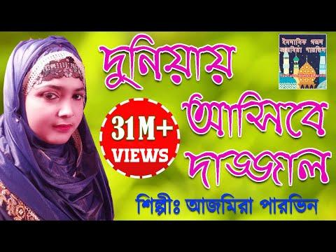 Duniya Asibe Dajjal দুনিয়ায় আসিবে দজ্জাল - আজমীরা পারভিন