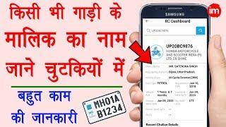How to get owner details from vehicle number - नंबर प्लेट से गाड़ी के मालिक का नाम निकालने का प्रोसेस