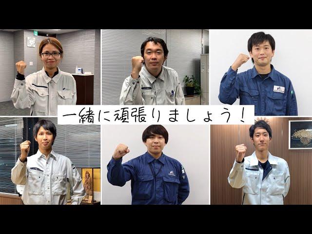 JESCOグループ新卒採用動画 JESCOってどんな会社?~先輩社員メッセージ~
