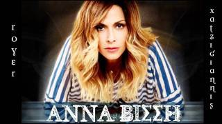 Supernatural Love - Anna Vissi...Royer Xatzigiannis.