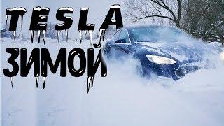 Зимняя эксплуатация Tesla\ Model S P90D-зимний оффроуд
