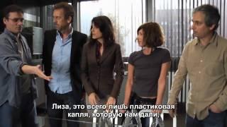 Доктор Хаус - House M.D., HOUSE - People's Choice Award's TY (субтитры)