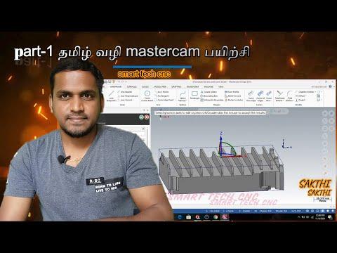 mastercam tutorial in tamil  part-1 தமிழ் வழி பயிற்சி mastercam