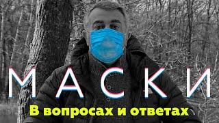 Маски и респираторы в вопросах и ответах | Доктор Комаровский