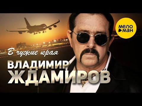 Владимир Ждамиров - В чужие края (Official Video 2021)