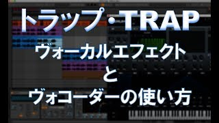 TRAP トラップの作り方 ボーカルエフェクトとボコーダーの使い方