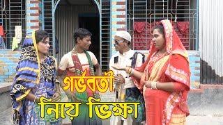 গর্ভবতী বউ নিয়ে ভিক্ষা | Gorboboti Niye Vikkha | Tarchera Vadaima 2019