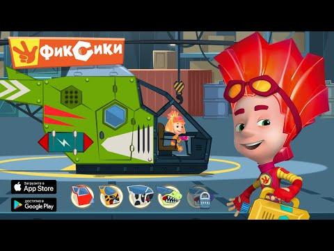 Фиксики: Мастера На Вертолёте! Новая детская игра (бесплатно на iOS и Android)