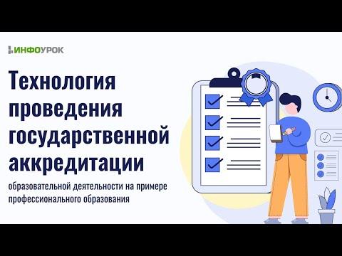 Технология проведения госаккредитации на примере профессионального образования