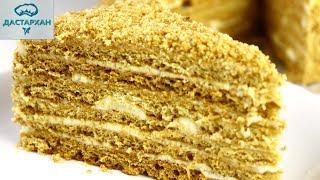 Торт Медовик Заварной. САМЫЙ ВКУСНЫЙ РЕЦЕПТ! Торт Медовый Заварной Рыжик. Как приготовить медовик.