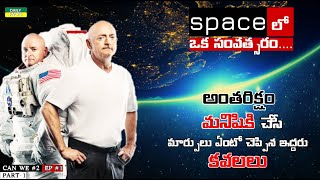 Can We Survive Space Travel To Mars Part - 1 | Spacex Mission Explained In Telugu | Daily Facts