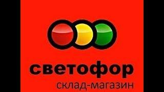 СВЕТОФОР /ОТКРЫТИЕ МАГАЗИНА /ДЕКАБРЬ 2018/Много интересного