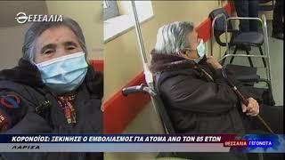 ΞΕΚΙΝΗΣΕ Ο ΕΜΒΟΛΙΑΣΜΟΣ 16 01 2021
