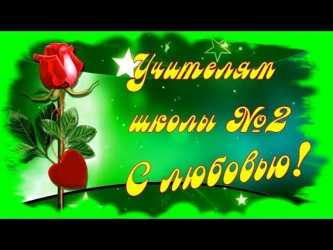 Поздравление учителей с 8 марта Шахан