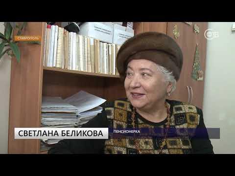 Ставропольские «Дети войны» с Нового года получат льготы
